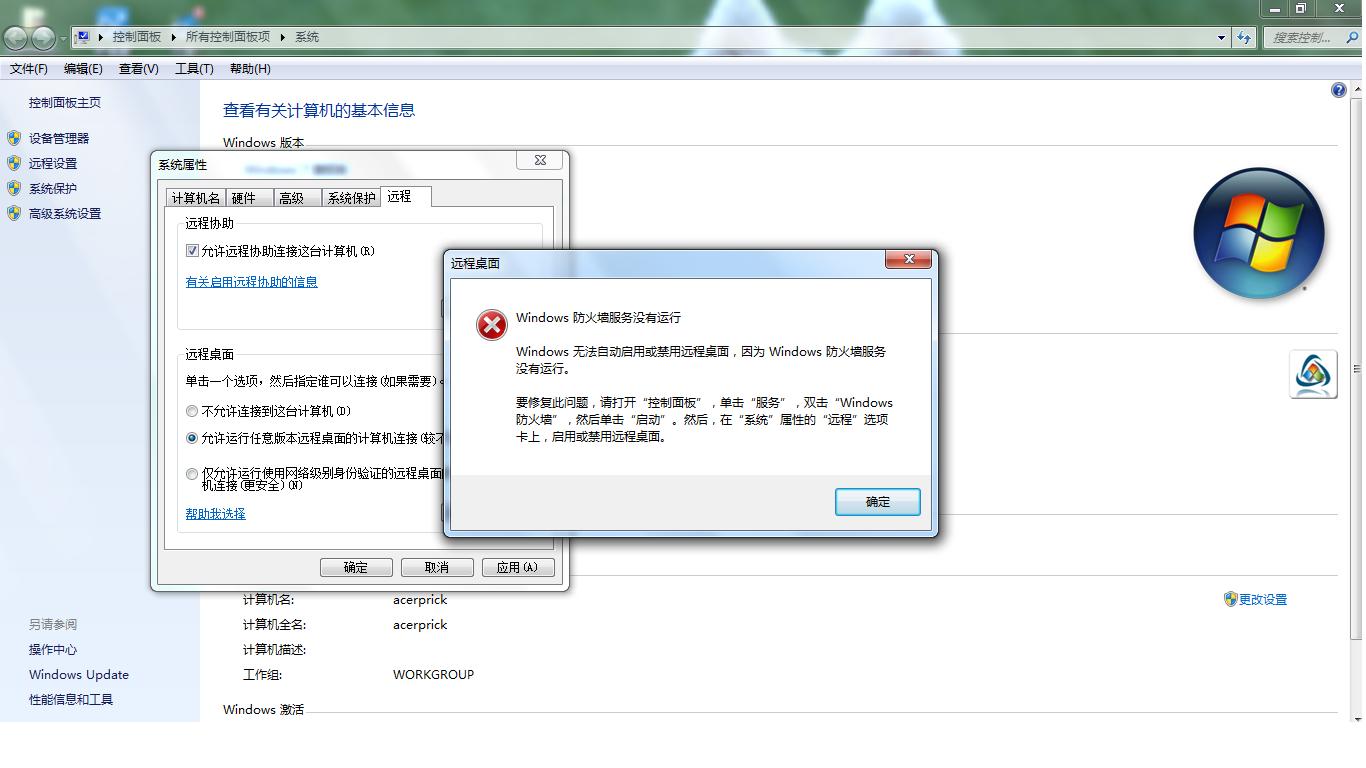 win7 远程桌面启动不了 提示 windows firewall没启动图片