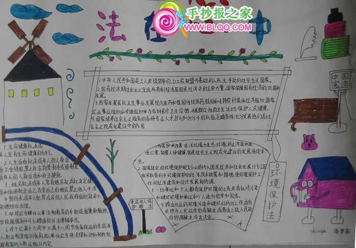 """弘扬宪法精神 建设法治校园""""手抄报"""