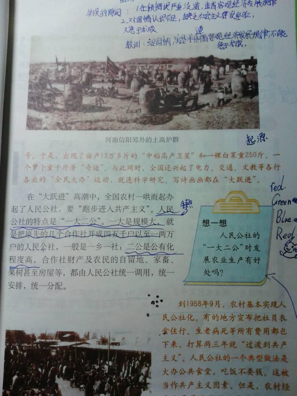 初二下册历史书六课内容(忘记带书了,拍张照片发过来就可以)图片