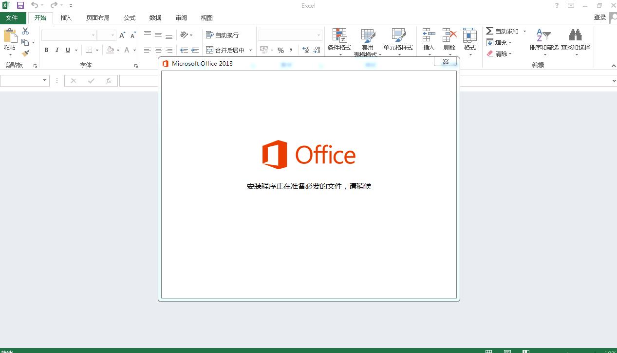 office2013表格启动后总是不停弹出配置界面.图片