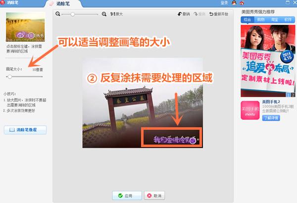 第一步:用美图秀秀软件打开需要处理的图片