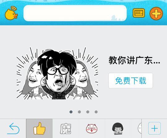 iphone 5s qq上的嗷大喵小表情找不到也下载不了.也搜图片