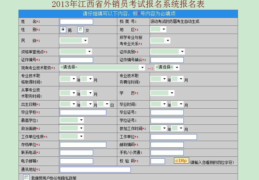 有谁知道这报名表中的 参加工作时间和工作单位性质 工作单位 怎么填?图片