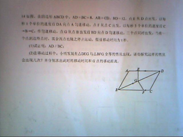 初一数学动点问题 4 2014-01-09 八年级,动点问题 1 2014-08-04 初一图片