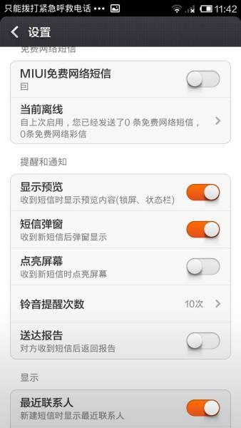 红米手机发不出短信,显示发送消息失败,这是怎么搞?图片