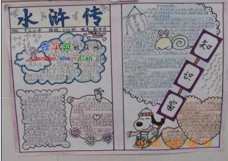 《红岩》《鲁滨逊漂流记》《水浒传》写一篇手抄报图片