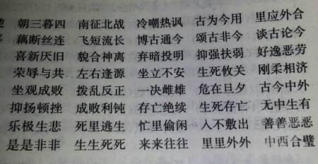 含反义词的四字词语图片