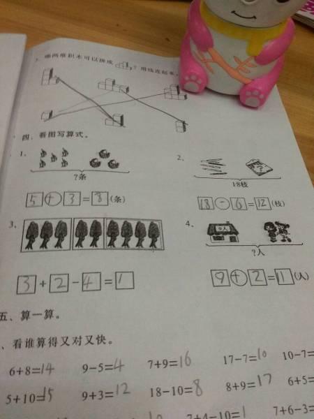 看图写算式这样写对吗?图片