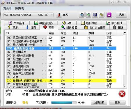 win7硬盘检测重映射扇区技术错误已经到达阀值,建议及时更换硬盘驱动