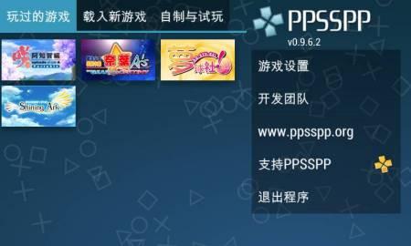 ppsspp怎么设置中文