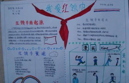 红领巾懂礼仪的手抄报怎么做?