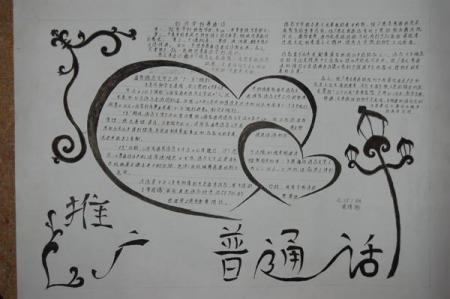 讲普通话;写规范字手抄报设计;及内容;图