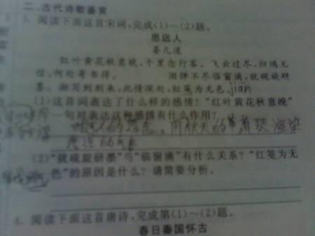 高中语文诗歌鉴赏 108图片