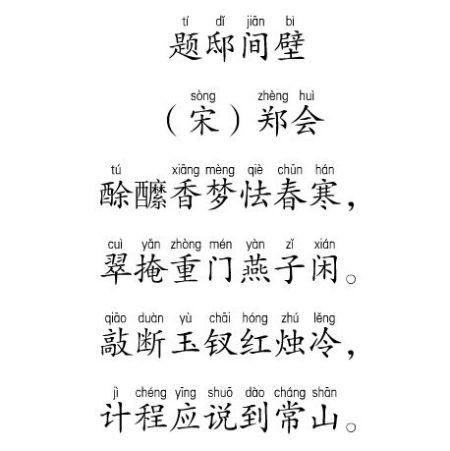 题邸间壁(古诗,带拼音)图片