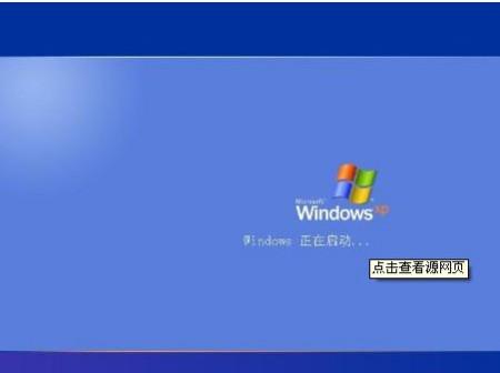windows xp 无法进入桌面图片