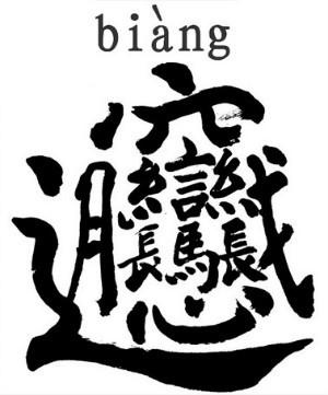 ng面怎么写 笔画最多的字128画 biangbiang面怎么打字 陕西面食