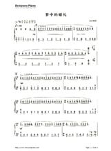 梦中的婚礼钢琴曲简谱图片