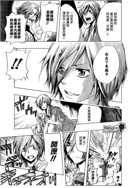 问这张图是日本漫画家庭教师中哪一集的剧情图片