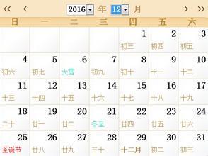 优质解答上图是2016年12月份的日历图片