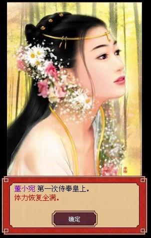 皇帝成长计划 所有名妃的容貌