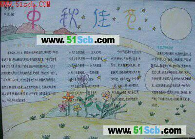 一年级关于中秋节的手抄报