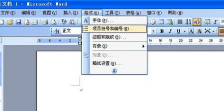 关于word编号排版技巧?图片
