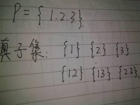 已知集合m=13n=xx2=0若p=m∪np的真子集个数为多少