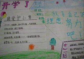 小学四年级开学手抄报图片图片