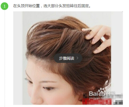 短卷发可以怎样扎头发图片