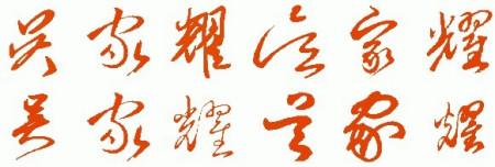 吴家耀的连笔字怎么写?图片