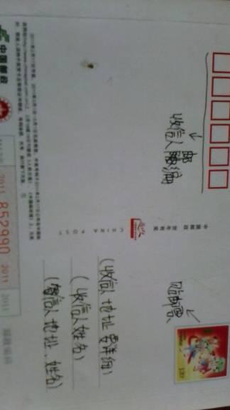 信封的格式怎么写,送人的,最好用纸画出来图片