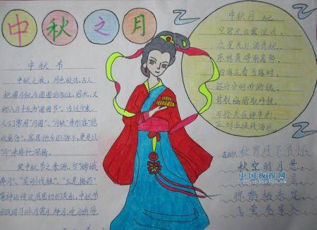 中秋节手抄报图片