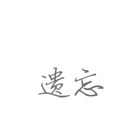 文字图片白底黑字简单
