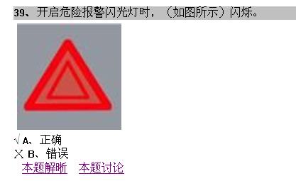 开启危险报警闪光灯时车内红色三角形闪烁还是常亮?图片