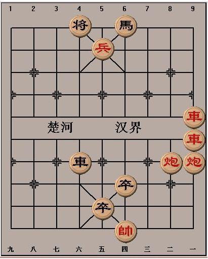 中国象棋残局求解:红棋先图片