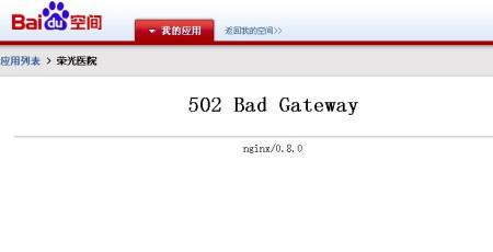 我的百度荣光医院打不开 出现502 bad gateway 为什么