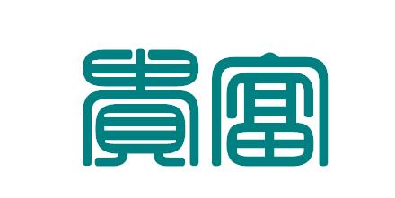 篆书在线转换 篆体字转换器贵富怎样写 1)【贵富】字篆书的几种写法图片