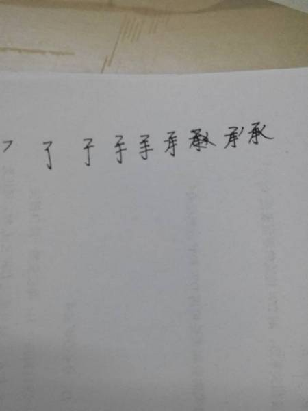 它的笔顺笔画 它的笔顺是怎样写 小的笔顺笔画顺序