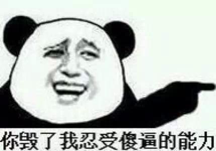 求一个熊猫金馆长表情包图片