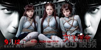 女生宿舍电影高清下载