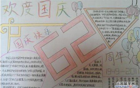 国庆节手抄报美术字_