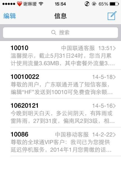 苹果4手机往右滑的搜索短信界面是怎样的图片