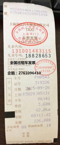 2015年8月份开始郑州都是用机打的出租车发票,手撕的定额发票基本不能