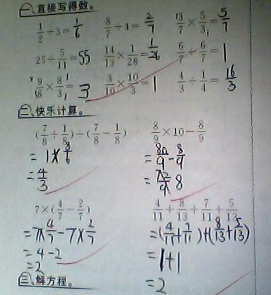 五数学配套练习册答案