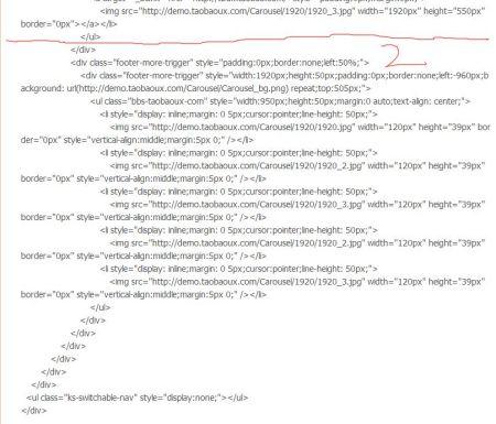 淘宝全屏轮播代码问题图片