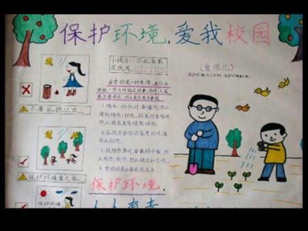 请问小学三年级校园保护手抄报怎么做?图片
