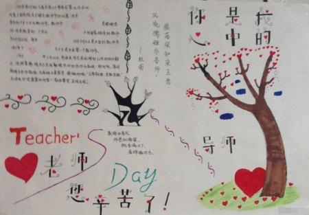 四年级教师节,中秋节,70周年手抄报