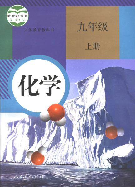 急需人教版九年级化学新课本 2012版 的封面图片,是新课本,不是以图片