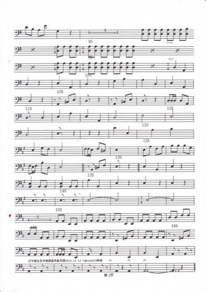 大提琴独奏曲的二胡新曲《岁月风痕》图片
