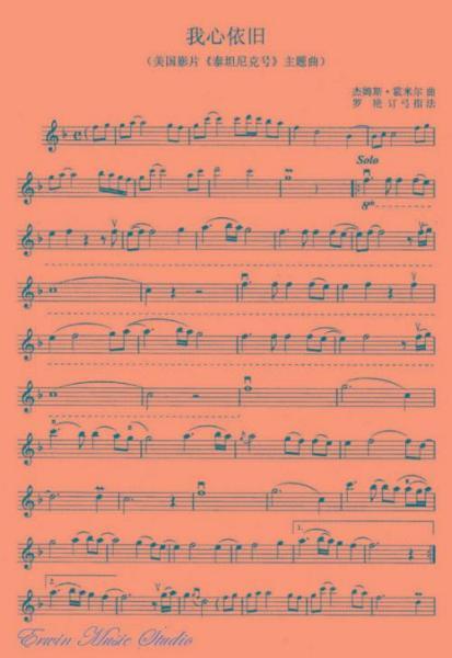泰坦尼克号小提琴曲谱图片